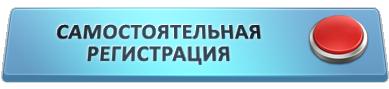 Бесплатная регистрация в Фаберлик онлайн