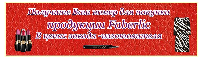 Бесплатная регистрация в Фаберлик Россия онлайн